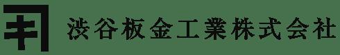 渋谷板金工業株式会社