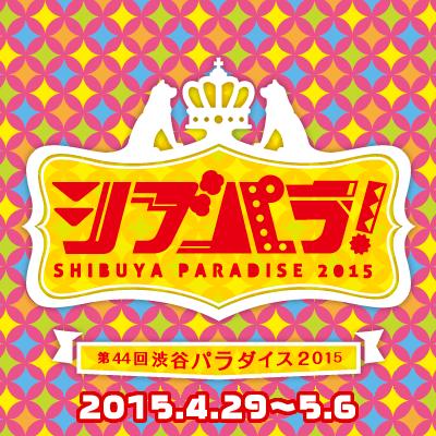 第44回渋谷パラダイス