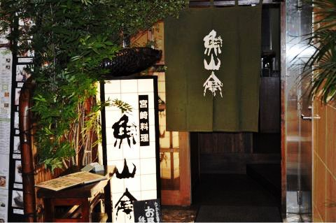 Shibuya Izakaya
