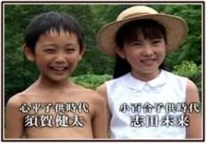 須賀健太、子役、志田未来
