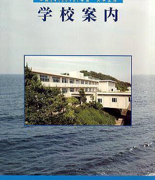 七里ガ浜高校2012年度学校案内