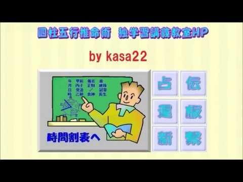 四柱五行推命術HP (問題集) 五行・十干・十二支を覚えよう by kasas22