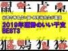 2019年 運勢のいい干支BEST3【台湾の有名占い師・呉彰裕先生が鑑定】
