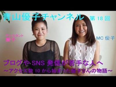 ブログやSNS発信が苦手な人へ~アクセス数10から始まった優子さんの物語~_青山優子ch第18回_20180730