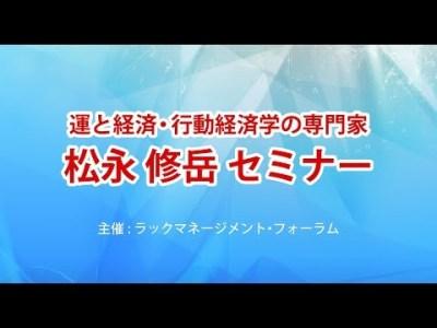 松永修岳 2018年4月エグゼクティブセミナー