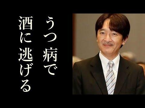 秋篠宮殿下、うつ病で「抗不安薬」を常用 小室圭問題で「酒に逃げる」