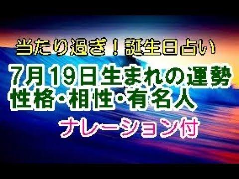【誕生日占い】7月19日生まれの運勢・性格・相性・有名人
