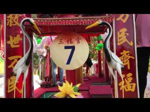 戊戌年七月十六日 加埔十二支 三福宫庆祝65周年张公聖君千秋宝诞出巡庆典——沙白6条沟 天法宫花车