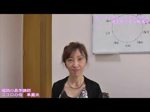 占いワンポイントアドバイス 通変星で見る職業② 福岡の易学講師 ココロの母 華麗來