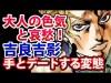 【ジョジョ4部】吉良吉影と川尻浩作の強さと人気を考察 – 手フェチのイケメンサイコパスの正体と最後