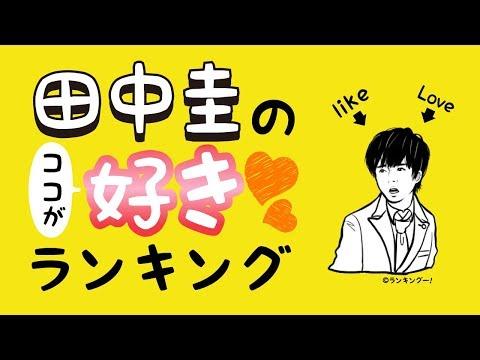 「田中圭のココが好き!」ランキング