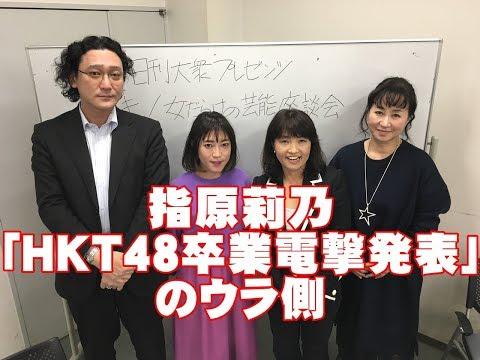 指原莉乃「HKT48卒業電撃発表」のウラ側