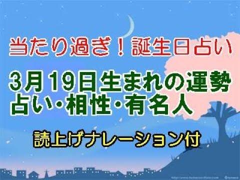 【誕生日占い】3月19日生まれの運勢・性格・相性・有名人~ナレーション付~