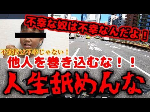 【不登校YouTuber】現役高校生が少年革命家ゆたぼんについて真剣に語る【高校生モトブログ】【CBR250RR】