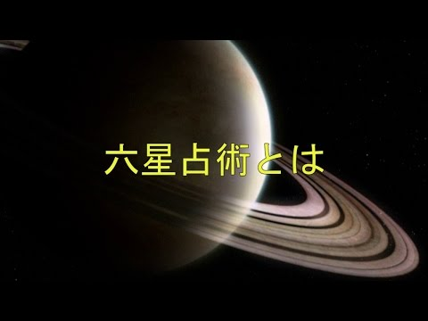 六星占星術とは(電話占い・テレフォン占い・六星占術・和歌山)