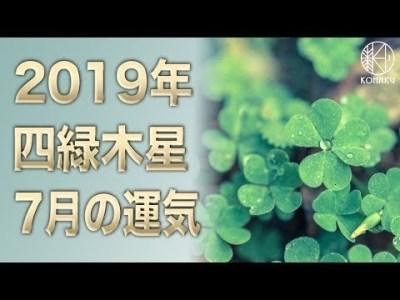 【風水】四緑木星の方の運気(2019年 7月)