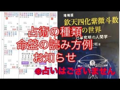 占術の種類・命盤解読の例 ・お知らせ【占いナシ】