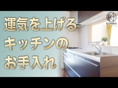 【風水】運気をあげるキッチン