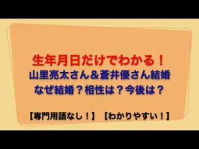【生年月日だけでわかる!】山里亮太さんと蒼井優さん結婚!なぜ結婚?相性は?今後の二人の運命は?