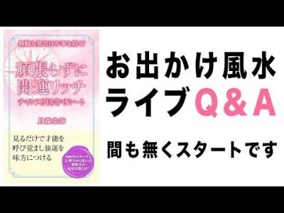 お出かけ風水 – 基礎編 第3期- ライブQ&A004(最終回)
