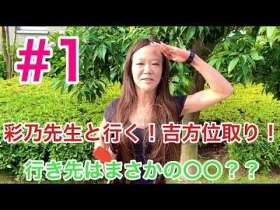 【吉方位】【占い】彩乃先生と行く!吉方位取り!#1【占い館バランガン 】