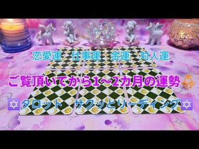 2000名様 感謝  #恋愛運 #仕事運 #金運 #対人運 【今後の運勢】タロット サクッとリーディング