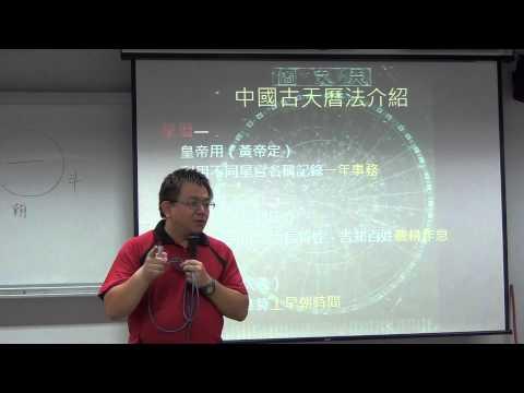 2015080301_中國古天文之三垣二十八宿
