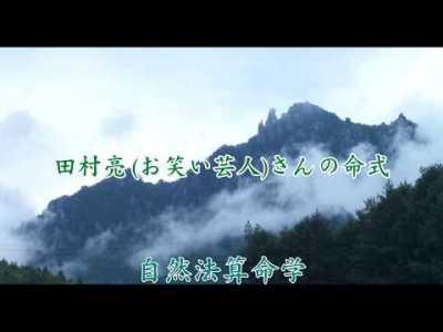 田村亮 さんを救いたい 自然法算命学(632)
