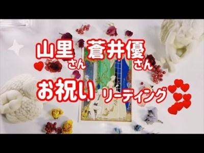 ㊗️【山里さん💕蒼井優さん】お祝いリーディング【オラクルカード、姓名判断】幸せな結婚とは❓恋愛、トレンド、ミラクル🎶⤴︎