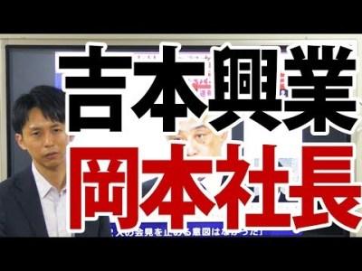 吉本興業の岡本社長の会見から占う日本の未来