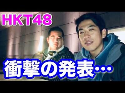 【HKT48】指原莉乃卒業発表の現場の雰囲気が・・・なこちゃんさくらコールは!?in TDCホール 今こそ団結!ガンガン行くぜ8年目!(さっしー、야부키나코)