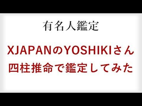 XJAPANのYOSHIKIさんを鑑定!なぜHIDEさんの死を乗り越え国が認めるアーティストになれたのか?