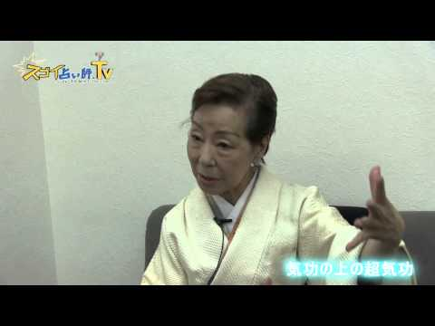 【スゴい占い師TV】花井白蓮 先生 ディスカバリー【超気功、舞ヒーリング】