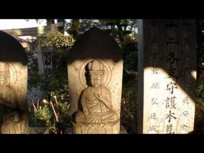 密厳山 聖天宮法輪寺の十二支御守本尊