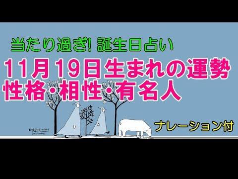 【誕生日占い】11月19日生まれの運勢・性格・相性・有名人~ナレーション付~