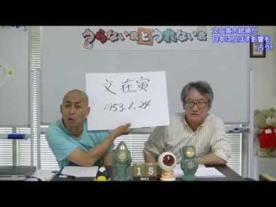 旬な人占い|文在寅大統領が日本に及ぼす影響を占う!【うらない君とうれない君】