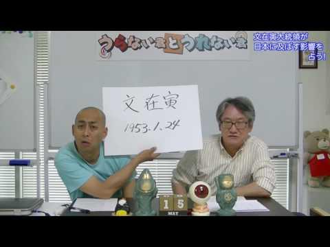 旬な人占い 文在寅大統領が日本に及ぼす影響を占う!【うらない君とうれない君】