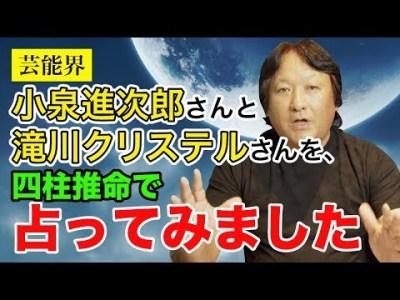 【芸能界】小泉進次郎さんと滝川クリステルさんを四柱推命で占ってみた【鳥海伯萃】