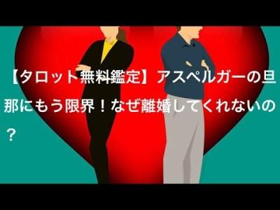 【無料鑑定】旦那がアルペルガー もう離婚したい!
