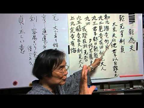 今にいかせ易学38、乾為天の解釈について話しました。