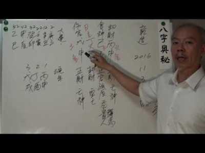 八字奧秘(二十一)- 八字實例四-蘇宗塏老師