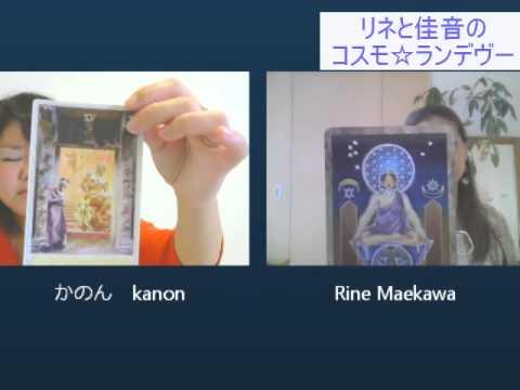 リネと佳音のコスモ☆ランデヴー レッスン3 カードリーディングと蓮と沖縄市