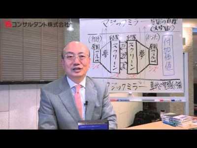 岡田のミタ番外編「生命保険営業マスタークラス アドバンス」
