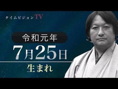 令和元年(2019年)7月25日生まれの「命式」【鳥海伯萃】