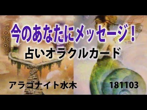 カード占い☆必見!今のあなたへのメッセージ☆アドバイス☆オラクルカード☆181103