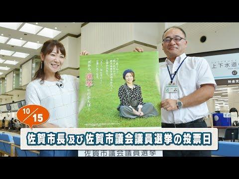 #289 さがCテレビ「佐賀市長及び佐賀市議会議員選挙」篇