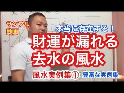 財運が漏れる去水の風水【サンプル】風水 実例集1②