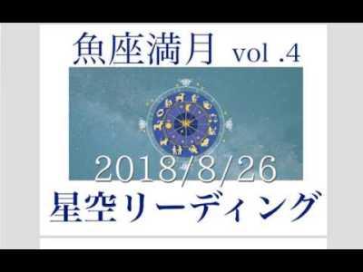 2018/8/26  魚座満月 星空リーディング