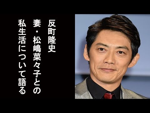 【アオハルTV】反町隆史 妻・松嶋菜々子との私生活について語る…