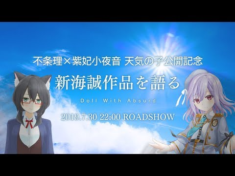 天気の子公開記念!新海誠作品を語る!with紫妃小夜音【Vtuber】